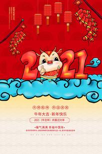 创意喜庆2021牛年宣传海报设计
