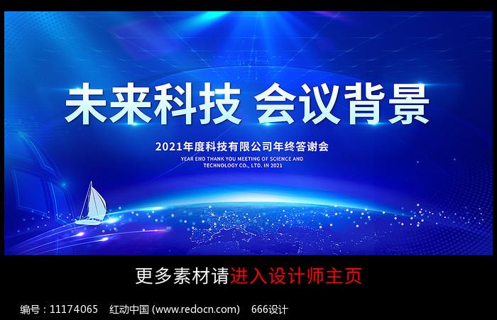 大气蓝色未来科技会议背景展板图片