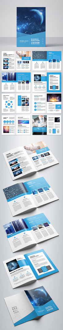 大气商业画册版式设计模板