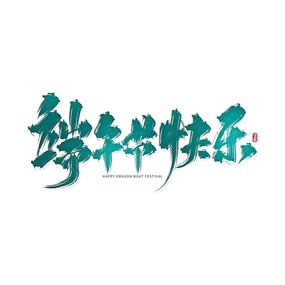 端午节快乐毛笔艺术字