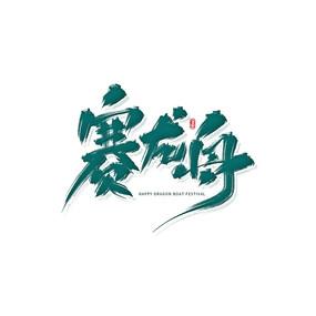 端午节赛龙舟毛笔艺术字