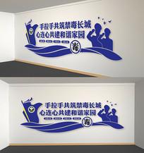 公益禁毒文化墙设计