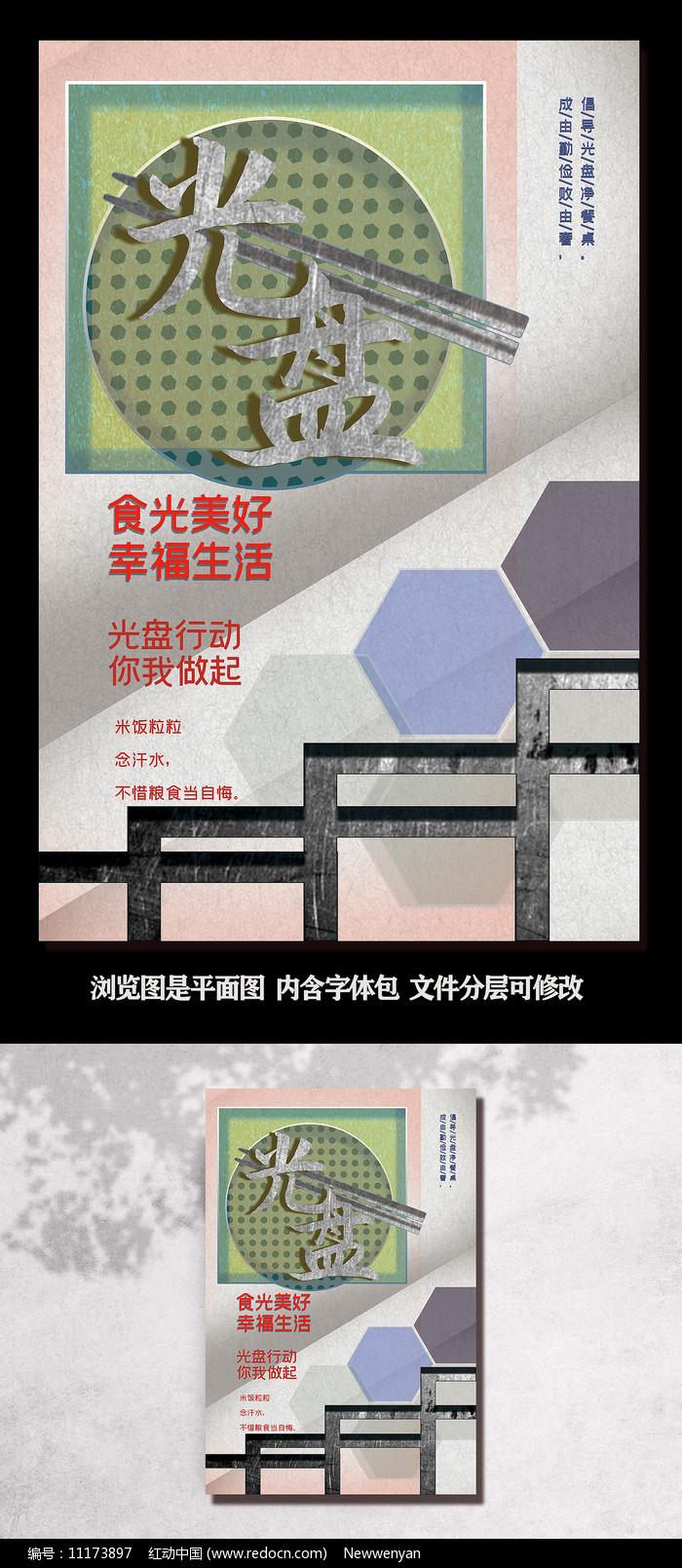 光盘行动海报设计图片