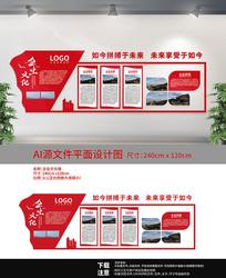 红色党建企业文化墙