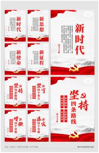 红色高端党建标语展板设计