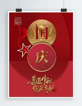 红色国风中秋国庆海报