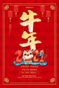 红色喜庆2021牛年宣传广告设计