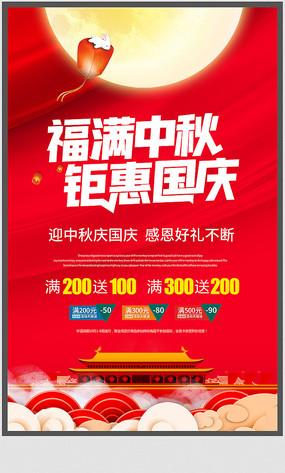 红色中秋节国庆节促销海报