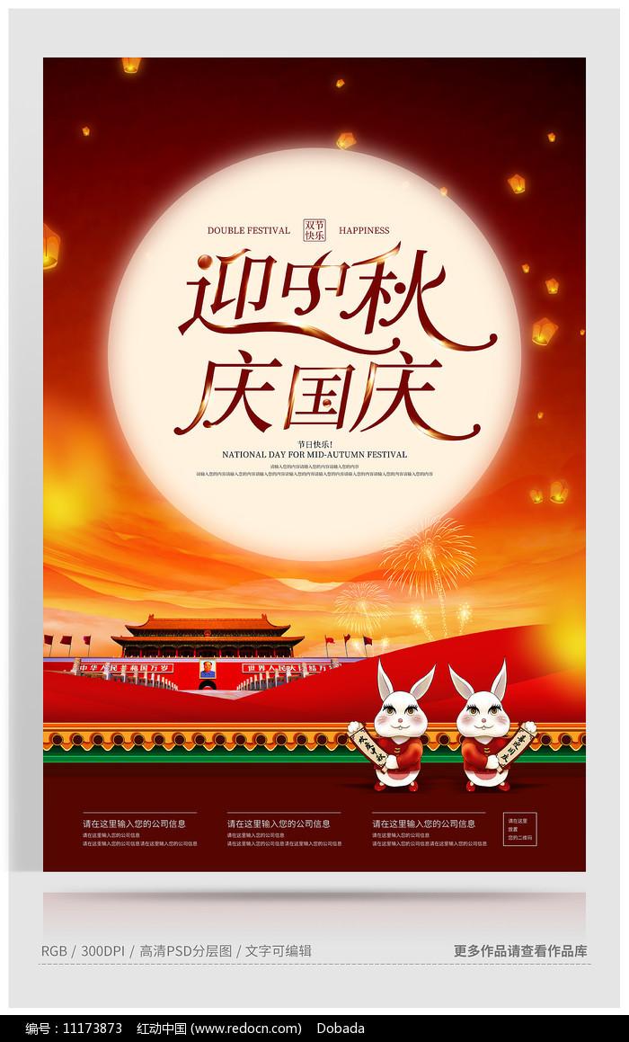 欢度中秋国庆海报设计图片
