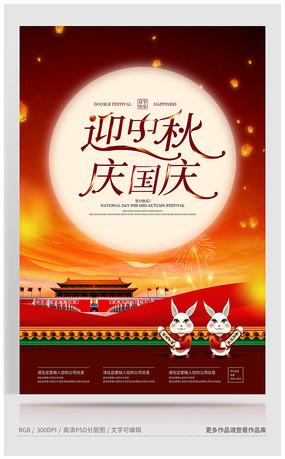 欢度中秋国庆海报设计
