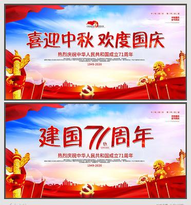 建国71周年十一国庆节展板