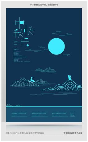 简约创意点线面中秋节海报设计