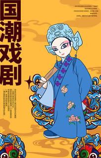 简约创意国潮戏剧宣传海报设计