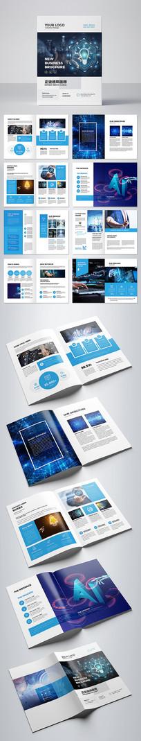 简约蓝色科技画册企业画册公司画册