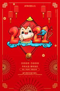 简约喜庆2021牛年宣传海报设计