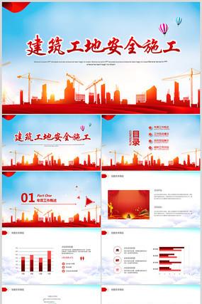 建筑安全施工工程公司宣传PPT模板