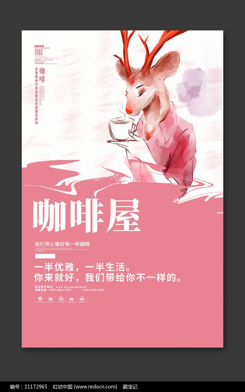咖啡屋宣传海报设计图片