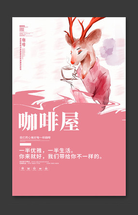 咖啡屋宣传海报设计