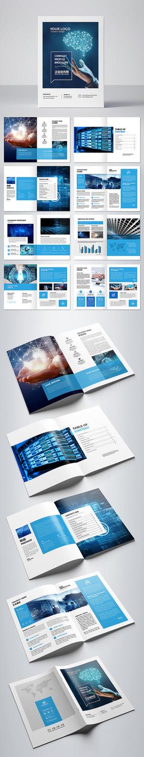 蓝色创意宣传册企业画册公司画册模板