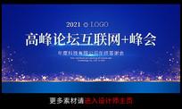 蓝色互联网高峰论坛峰会企业文化展板