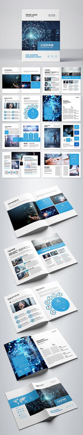 蓝色科技画册企业画册集团宣传册模板