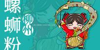 柳州螺蛳粉美食插画