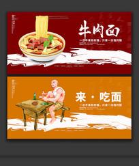 牛肉面宣传海报设计