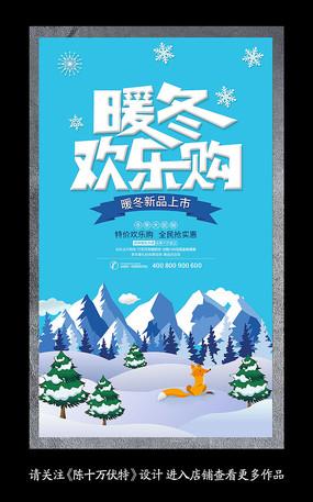 暖冬欢乐购冬季新品促销海报