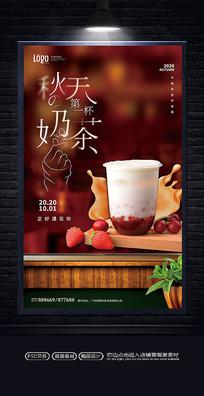 清新秋天的第一杯奶茶海报