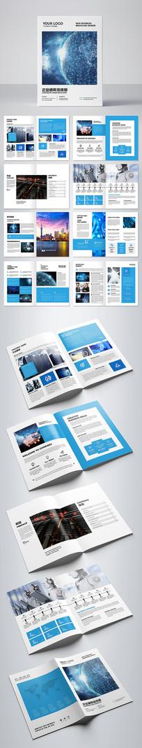 企业画册蓝色科技画册投资宣传册模板