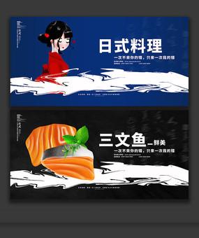 日式料理三文鱼宣传海报设计
