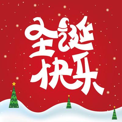 圣诞快乐美术字