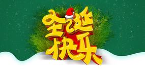 圣誕快樂藝術字