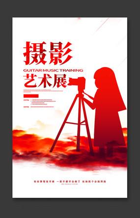 摄影宣传海报设计
