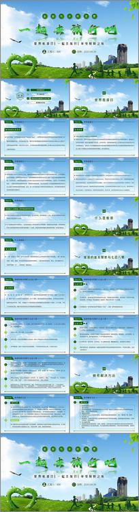 世界旅游日PPT模板