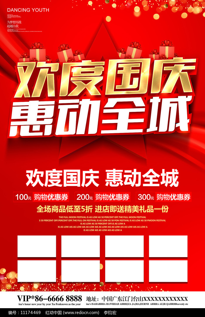 十一国庆节促销海报设计图片