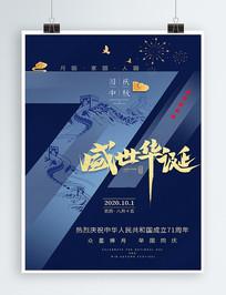 十一中秋节国庆节双节同庆节日宣传海报
