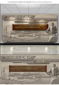 石油铁人精神浮雕墙设计