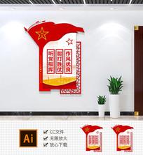 竖版小型军人老兵之家标语文化墙设计