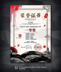 水墨中式复古荣誉证书模板
