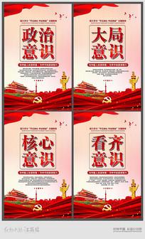 四个意识党建标语挂画设计