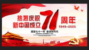 伟大的祖国十一国庆节背景设计