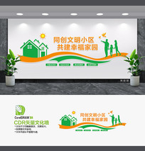 文明社区宣传文化墙设计