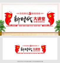 文明实践中心党建文化墙