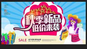 新品促销宣传海报