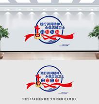 新时代公安十六字方针训词文化墙