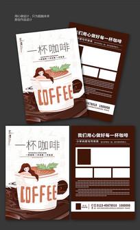 一杯咖啡咖啡厅宣传单设计