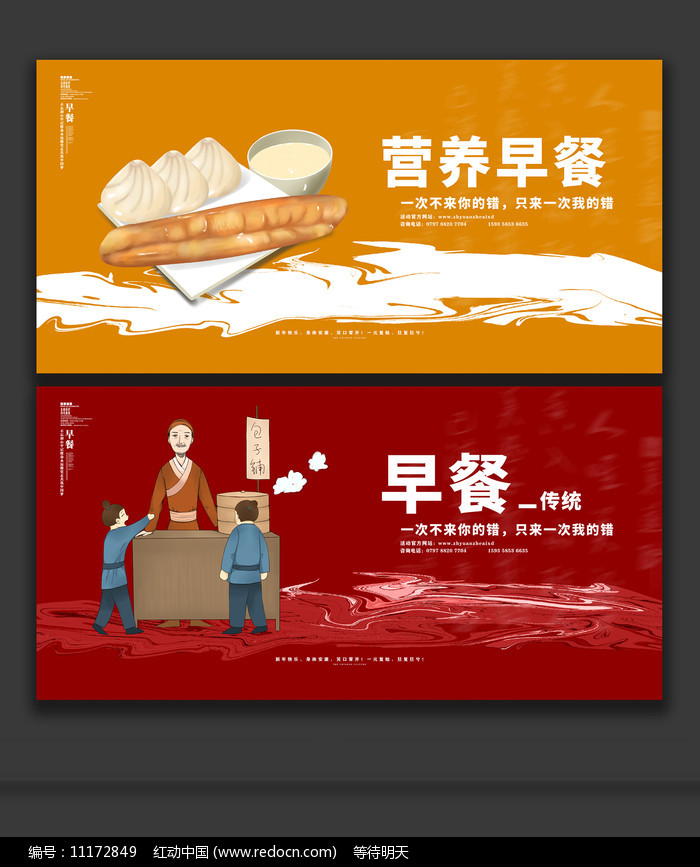 营养早餐宣传海报设计·图片