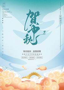 贺中秋中秋节宣传海报