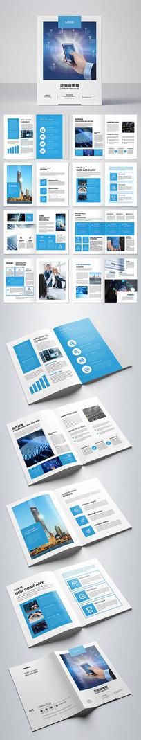 整套科技宣传册企业画册集团宣传册